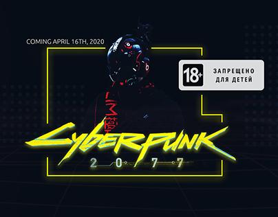 Cyberpunk 2077 website design