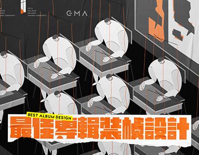 【金曲GMA29】最佳專輯裝幀設計 Best Album Design