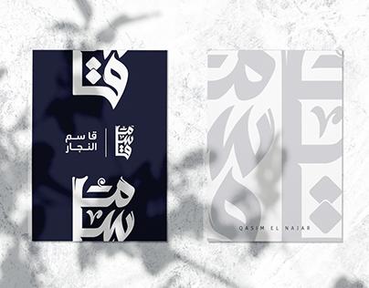 قاسم - qasim   personal logo