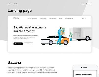 Landing page   Платформа для подключения к такси