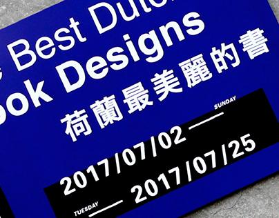 展覽|荷蘭最美麗的書 The Best Dutch Book Designs