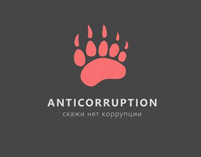 Логотип антикоррупционного движения