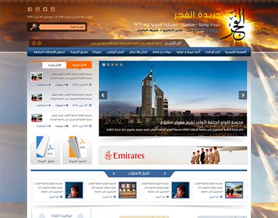 alfajr news magazine