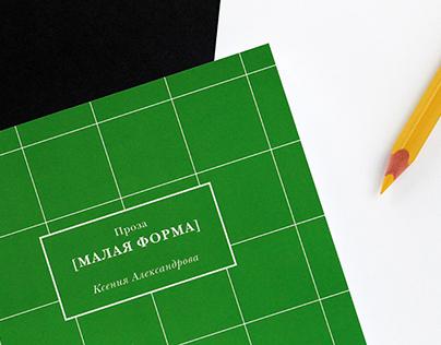 Ksenia Aleksandrova. Books.