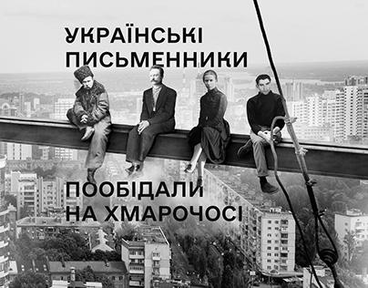 Ukraine writers design