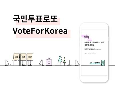 UX/UI) VoteForKorea - National Election Lotto Website