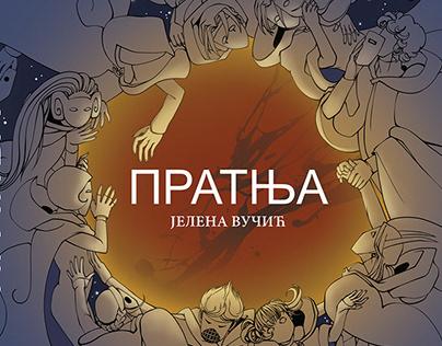 PRATNJA / THE ESCORT - the novel by Jelena Vucic