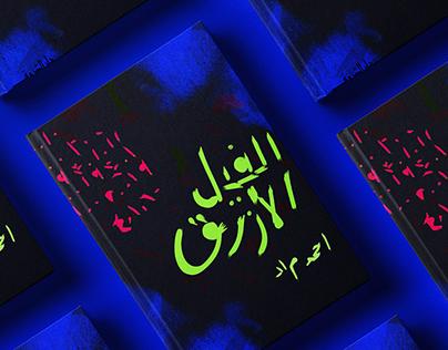 Al Feel Al Azraq /The Blue elephant -Novel Cover design