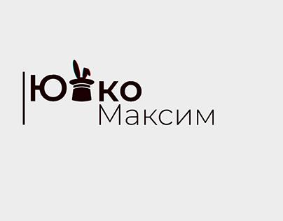 Логотип Максима Юшко