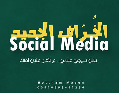 الخُرّاف الجديد - Social Media