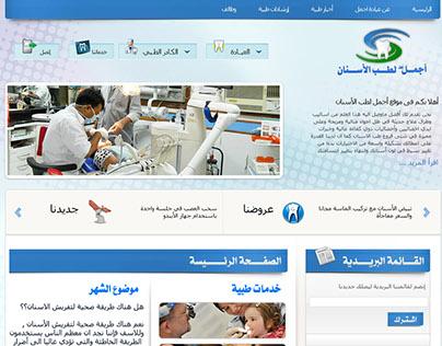 Ajmal Dental Clinic KSA