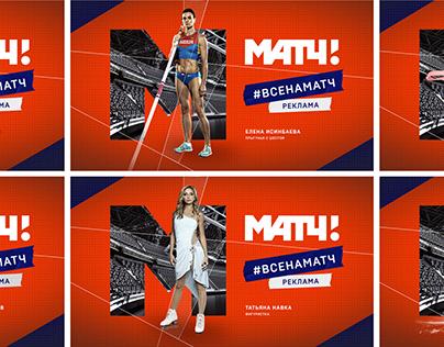 Match TV Reklama