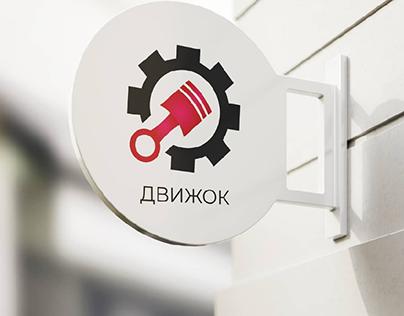 Logo for LLC Dvizhok, Логотип для компании Движок