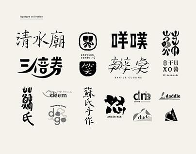 標準字 logotype collection