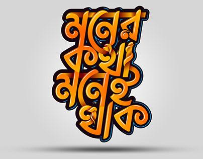 Bangla typography design