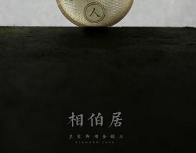 Xiangbo Jade Branding