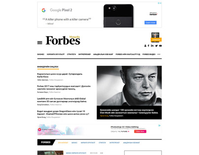 Forbes Mongolia Web Design
