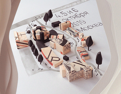 Poster design: tiny paper factory