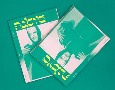 Joanna Russ; Drag Magazine