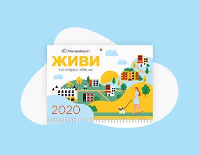 Календарь для компании «ЛенСтройТрест»