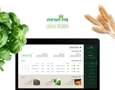 Web & Mobile design for Zemach Feed Mill