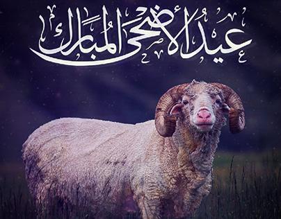 Eid Mubarak - عيد مبارك