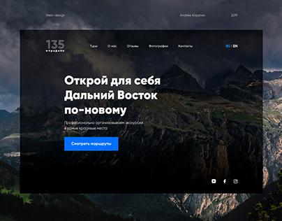 Tourism Far East Russia