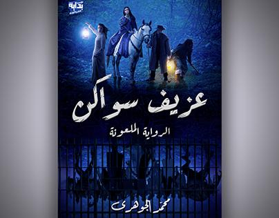 "Official novel cover "" عزيف سواكن """
