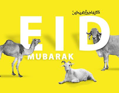تهاني العيد Projects Photos Videos Logos Illustrations And