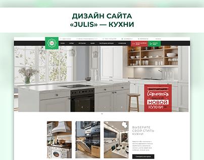 "Дизайн сайта ""Julis"" - кухни"