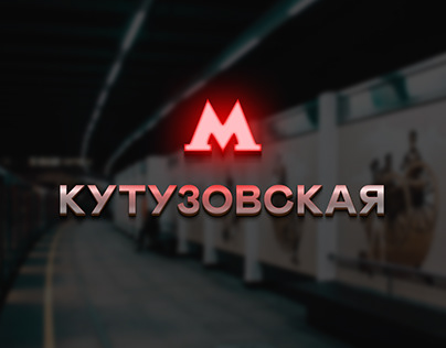 Metro Kutuzovskaya | illustrations
