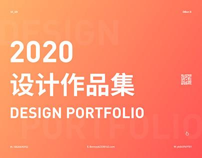 2020 Design Portfolio 2020设计作品集