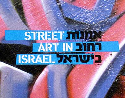 STREET ART in ISRAEL book design