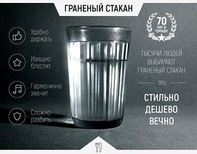 Промо граненого стакана