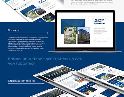 Астерос. Дизайн сайта ИТ-интегратора