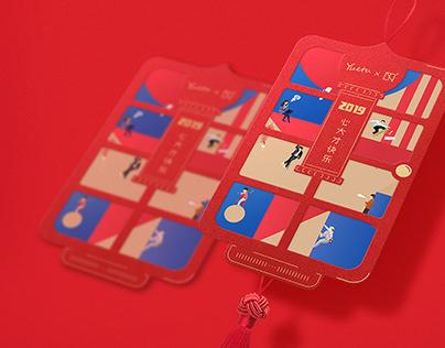 5gN²×悦途「新年拜年帖」中国风年味贺卡 new Year card ︱ Chinese style礼盒