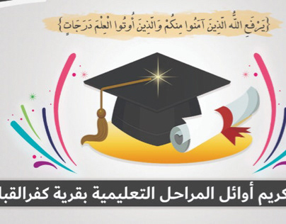 Banner for graduation party
