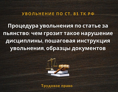 Юридический консалтинг