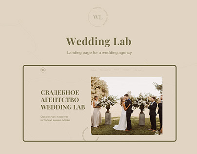 Landing page for Wedding Lab