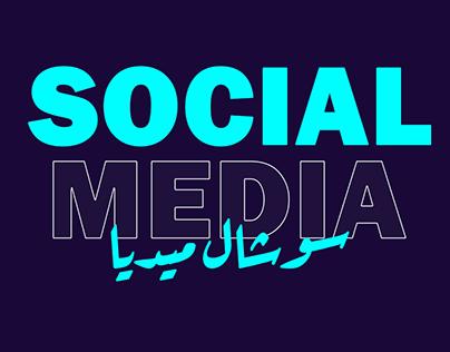 Static Social Media