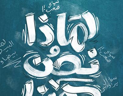 Arabic typography تايبوجرافي
