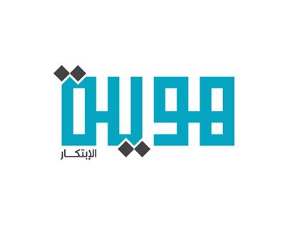 HAWIAH ( 2015-2020 )