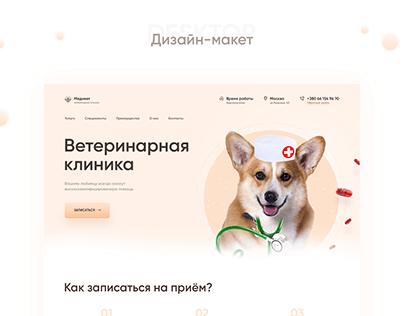 Продается лендинг для вет.клиники / Veterinary clinic