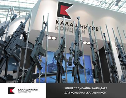 """Концепт дизайна календаря для Концерна """"Калашников"""""""