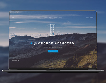 Intersoft. Digital Agency