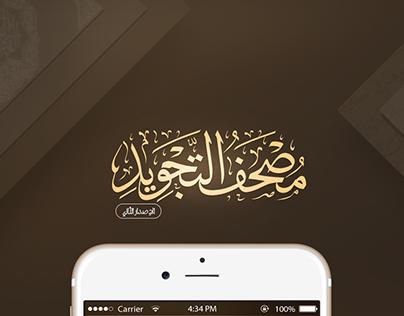 مصحف التجويد الكامل | Moshaf Altajweed