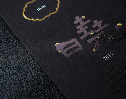 -曉-白晝與黑夜 New Year Card