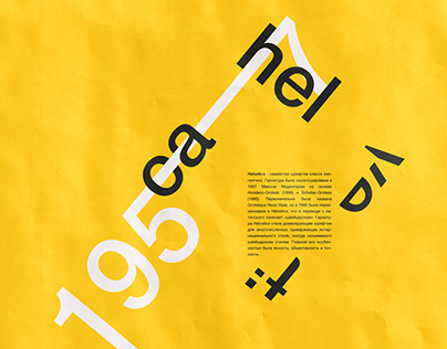 BODONI&HELVETICA / Series of posters