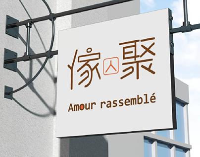 家具行 logo設計
