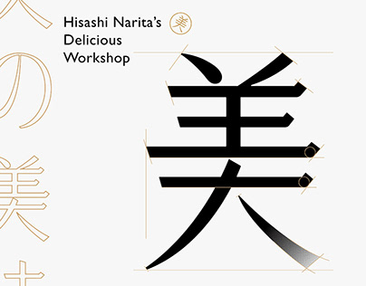 Hisashi Narita's Delicious Workshop